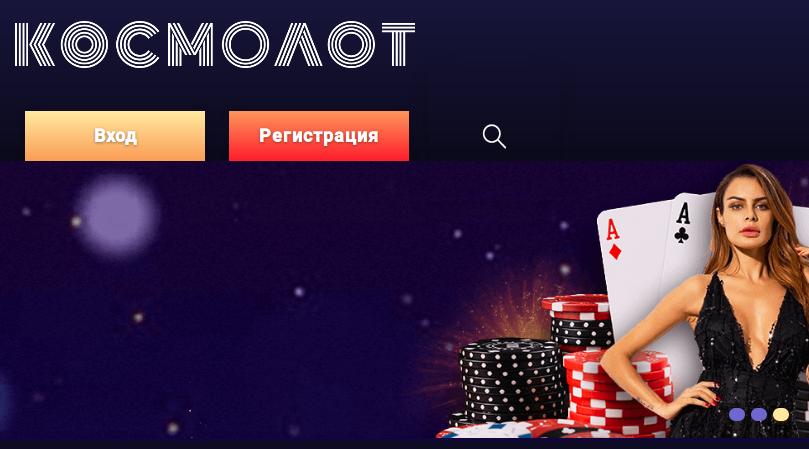 -Космолот-играй-онлайн
